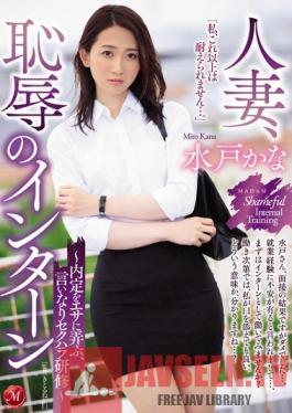 JUL-001 Studio Madonna - Dear Wife, I Hope You're Enjoying The Shame Of Getting Fucked During Your Internship - A Sexual Harassment Training Seminar Filled With Obedient Fucking Because She's Just Happy To Have A Job - Kana Mito
