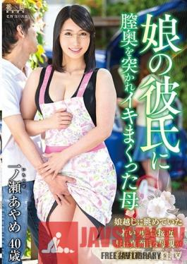 KEED-052 Studio Center Village - Mom Gets Fucked Hard By Her Daughter's Boyfriend And Can't Stop Cumming Ayame Ichinose