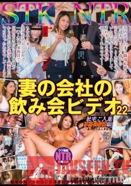 NKKD-131 Studio JET Eizo - Drinking Party Video From Wife's Company 22, Moving Into Company Housing Newlywed Wife Edition