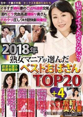 MGHT-229 Studio Takara Eizo - The Best Old Ladies Of 2018 Selected By Our Mature Woman Freaks TOP 24