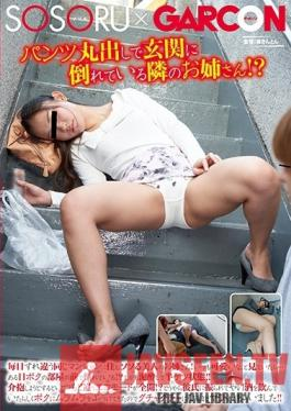 GS-243 Studio SOSORU X GARCON - The Girl Next Door Is Passed Out At The Front Door, With Her Panties Exposed!? There's This Elder Sister Who Lives In The Same Apartment Building As Me, And Every Day I Pass By Her! I Was Always Staring At Her, Because She Was So Cute... But