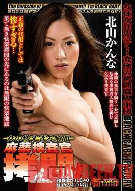 DXMG-040 Studio BabyEntertainment - The Most Miserable Moment For A Woman Tormenting The Narcotics Investigator The Female Detective FILE 40 The Situation With Kanna Kitayama