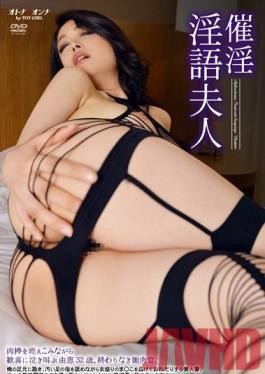 OTAV-010 Studio Prestige Aphrodisia, Wives Make Dirty Talk, She Weeps In Pleasure While Sucking His Meat Stick, Starring Yoshie, 32 Years Old.