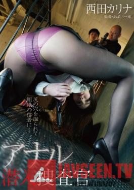 BDA-094 Studio Bermuda/Mousouzoku - Undercover Anal Investigation Karina Nishida