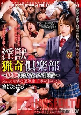 DBER-027 Studio BabyEntertainment - Club For Seekers Of The Bizarre And The Obscene ~A Bewitching Beauty's Orgasm Hell~ Part 1: The Tragedy That Befell Chiharu, A Pretty Honor Student. Chiharu Miyazawa
