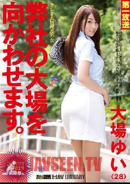 MOND-017 Studio Takara Eizo Our Company Will Send Ms. Oba Yui Oba
