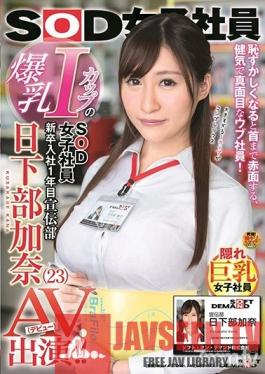 SDJS-014 Studio SOD Create - Female SOD Employee With Colossal I-Cup Tits. In Her First Year With The Company. PR Department. Kana Kusakabe (23) Stars In A Porno (Debut)!!