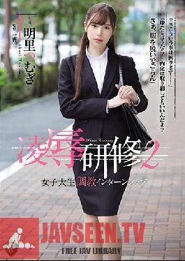 RBD-917 Studio Attackers - Rape Training 2. College Girl's Breaking-In Internship. Tsumugi Akari