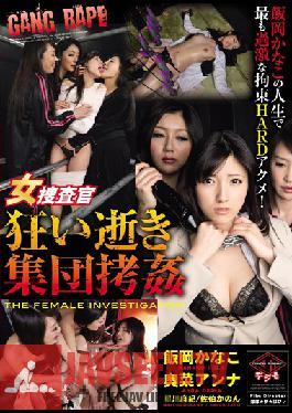 VICD-301 Studio V Female Detective - Chaotic Group Rape