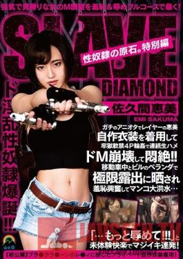 SORA-234 Studio Yama to Sora - A Budding Sex Slave Special Edition The Female Cosplayer Emi Sakuma