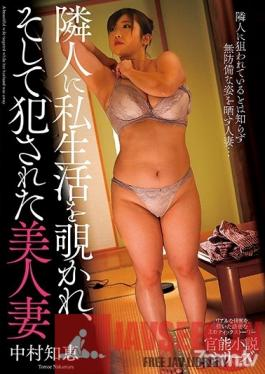 NACR-269 Studio Planet Plus - Hot Wife Spied On And Ravaged By Neighbor Tomoe Nakamura
