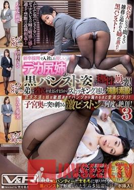 VRTM-421 Studio V&R PRODUCE - When This Freshly Graduated Kind And Gentle Big Sister With A Big Ass Came Into The Office Wearing Black Pantyhose, She Blew My Mind! Her Little Brother Couldn't Stop His Out Of Control Erection And Starting Rubbing His Cock Against Her Bla