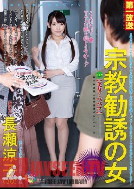 MOND-005 Studio Takara Eizo Proselytizing Woman Ryoko Nagase