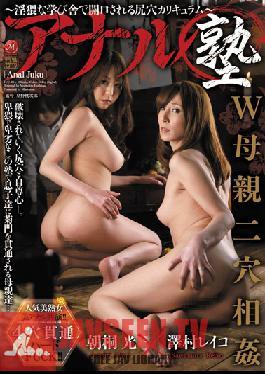 JUC-924 Studio MADONNA Anal Academy, Affair with Both Holes- This Lewd School is Starting a Class on Anal- Reiko Sawamura, Akari Asagiri