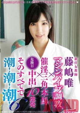 SVDVD-388 Studio Sadistic Village The New Female Teacher Yui Fujishima, Machine Vibrator Breaking In x Aphrodisiac Wooden Horse x 10 Loads in a Row Creampie During Ovulation. From All This, Squirt! Squirt! Squirt! 6
