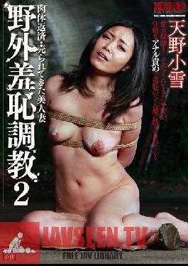YJCD-002 Studio Nakajima Kogyo Shy Outside Torture 2 Koyuki Amano