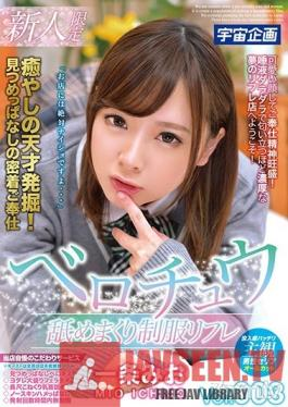 MDTM-450 Studio Media Station - A Fresh Face Only Sloppy Kissing And Licking School Uniform Reflexology Salon Vol.003 Mio Ichijo