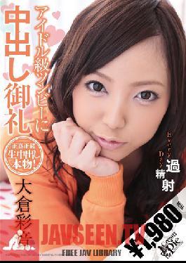 KCPN-022 Studio CREAM PIE Idol Level Zombie Creampied Ayane Okura