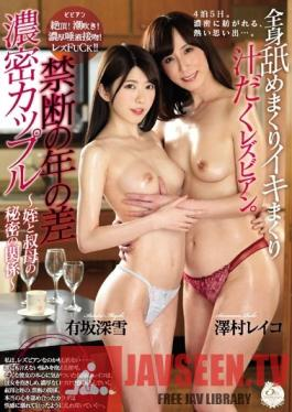 BBAN-237 Studio bibian - Lesbians Taste Every Inch Of Each Others' Bodies In A Sweaty, Orgasmic Play Session. More Than Just The Age Gap Is Taboo For This Intimate Couple With Their ~Niece and Aunt Secret RelationshipHZ^ Z