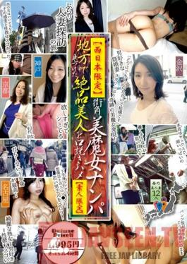 MMB-069 Studio Momotaro Eizo [Western Japan Edition] We Go Picking Up Girls And Found Beautiful Witches Exquisitely Beautiful Women We Found In The Country And Seduced For Sex [Amateurs Only]