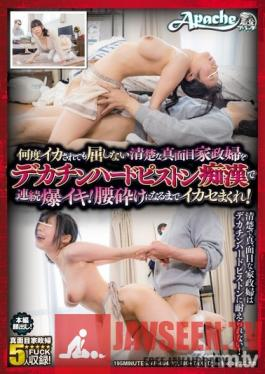 AP-604 Studio Apache - A Serious, Neat And Clean Maid Doesn't Submit Even When She's Made To Orgasm Repeatedly. A Molester With A Big Dick Makes Her Orgasm Hard! Make Her Climax Until She Collapses!