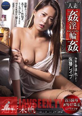 GNAX-012 Studio NAGIRA - Married Woman Fucking Horny Gangbang Miho Tono