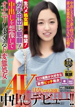 HND-206 Studio Hon Naka The Virgin Who Fantasizes About Taking A Creampie While She Masturbates Makes Her Adult Video Creampie Debut Hana