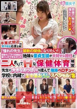 SKMJ-062 Studio Red Face Girl - We're Here To Support Students At A Boys' School Who Are About To Have Their Graduation In This Variety Special! I Want To Have Forbidden Relationships With Lustful Teachers!! This Plain Cherry Boy Who Could Only Draw Pictu