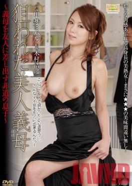 SCD-64 Studio Ruby Preying on Beautiful Mother-In-Law -The Cruel Son Who Offers Up His Stepmom To His Friend- Miharu Kai