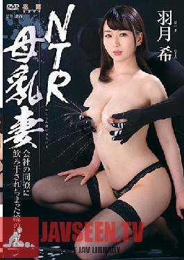 HONE-243 Studio Center Village - Cheating Breastfeeding Wife, Coworkers Drink Up Wife's Breastmilk Nozomi Hazuki