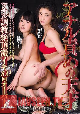 BBAN-213 Studio bibian - An Anal-Assaulting Genius Over 100 Anal Breaking In Training Orgasms! Han Kano Misa Suzumi