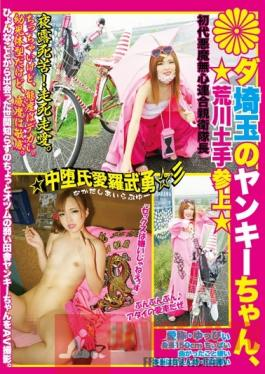 KTKL-002 Studio Kitixx/Mousouzoku A Sweet Tumble On The Banks Of The Arakawa River With A Saitama Bad Girl - I Love You III