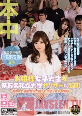 HND-197 Studio Hon Naka A Rich College Girl Has Joined The Campus Fuck Club! The True Story Behind The Creampie Orgy That Happened After The Welcome Party Sayuri Hashimoto