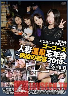 C-2381 Studio Gogos - Gogos. Married Women's End-Of-Year Party At The Hot Spring ~The Banquet Of Lust 2018! Side B