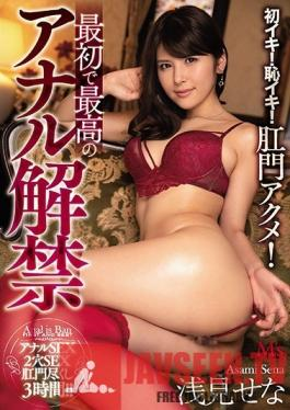 MVSD-384 Studio M's video Group - Her First And Best Anal Sex. Her First Orgasm! Embarrassing Orgasm! Anal Climax! Sena Asami