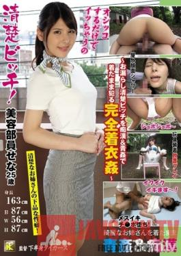 KTSB-016 Studio Kahanshin Tigers /Mousouzoku - A Neat And Clean Bitch! A Beauty Salon Employee Sena 25 Years Old - A Pissing Neat And Clean Bitch Gets The Molester Treatment & Is Fucking In The Open Air While Fully Clothed In A Totally Clothed Fuck Fest - Sena Asami
