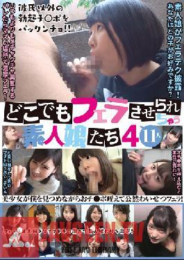 KAGP-114 Studio KaguyahimePt/Mousouzoku - Amateur Girls Who Will Give You Blowjob Action Anytime, Anywhere 4 11 Girls
