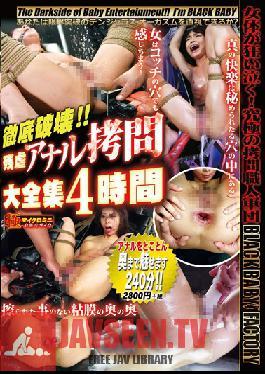 DXDB-017 Studio BabyEntertainment Complete Destruction ! Cruel Anal Torture The Complete Collection 4 Hours
