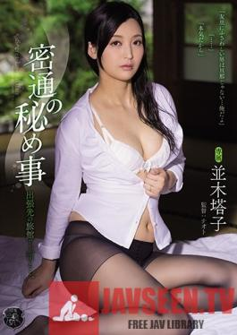 ATID-332 Studio Attackers - A Secret Affair I'm With My Boss At An Inn While On A Business Trip... Toko Namiki