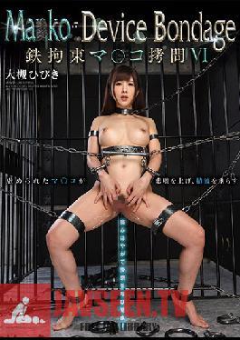 GVG-804 Studio GLORY QUEST - Ma*ko Device Bondage VI Steel Tied Up Pussy Torture Hibiki Otsuki