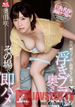 SSNI-337 Studio S1 NO.1 STYLE - Every Morning I Pass By This Hot Housewife Who's Nipples Are Peeking Out Of Her Bra, So I Gave Her A Quickie Fuck Right Then And There Saki Okuda