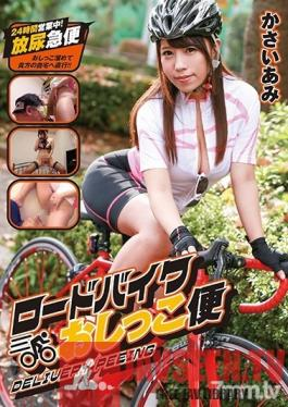NEO-671 Studio Radix - Road Bike Piss Delivery. Ami Kasai. Operating 24 Hours A Day! Express Shipment Of Piss. She'll Come Directly To Your House With A Full Bladder!!