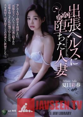 RBD-932 Studio Attackers - Married Woman Falls Into Call Girl Trap Iroha Natsume