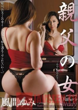 JUX-493 Studio MADONNA My Father's Woman: Yumi Kazama