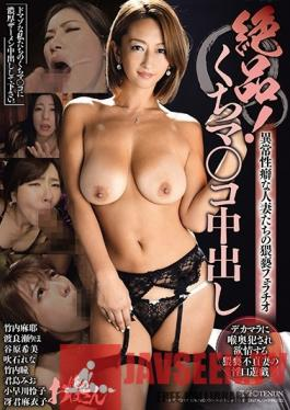 DDOB-043 Studio Dogma - Exquisite! Mouth Pussy Creampie Sex A Married Woman With An Abnormal Sexual Hangup Gives A Nasty Blowjob