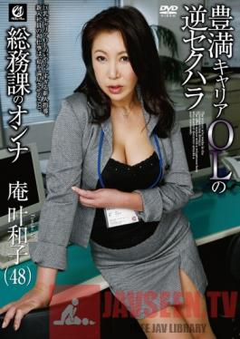 MLW-2050 Studio Mellow Moon Sexually Harassed by the Voluptuous Boss Wako Anto