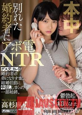 HND-705 Studio Hon Naka - I Made An Appointment With My Ex-Fiancee And Fucked Her NTR This Piece-Of-Shit Ex-Boyfriend Pretended To Be His Ex-Fiancee's Little Brother, And Creampie Fucked Her Brains Out The Day Before Her Wedding, And We Bring You All Of It, From Star