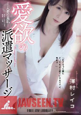 ADN-226 Studio Attackers - Passionate Dispatch Massage - The Soft Fair Skin Of A Married Woman - Reiko Sawamura