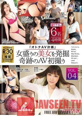 FIV-049 Studio Prestige - A Mature Adult Video Project Vol.04 This Beautiful Lady Is At The Peak Of Her Womanhood In This Miraculous Discovery Of An Adult Video Star Her First Time Shots