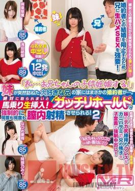 VRTM-258 Studio V&R PRODUCE I Want To Have My Big Stepbrothers Baby!When This Little Stepsister Suddenly Cums To Her Favorite Big Stepbrothers Home, She Unexpectedly Finds His Fiancee There Too... Unwilling To Let His Little Stepsister Fuck Her Husband, She Gives Him A Raw Cowgirl! Strapped On To His Cock Nice And Tight, She Makes Him Cum Inside Her Over And Over Again! 2